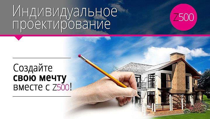 Z500: построй дом своей мечты вместе с нами!