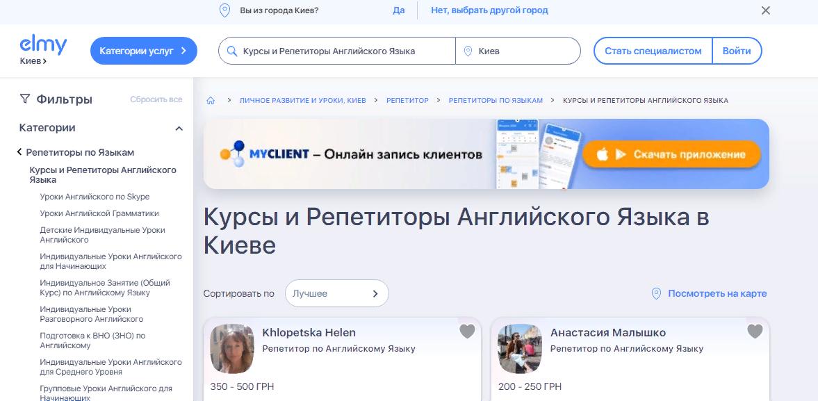Сайт по поиску услуг